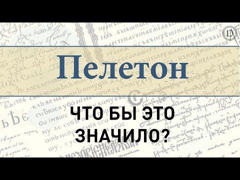Пелетон! Что бы это значило?