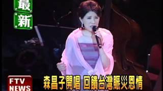 【民視即時新聞】日本實力派女歌手森昌子,進入歌壇40年,7日晚間來台灣...