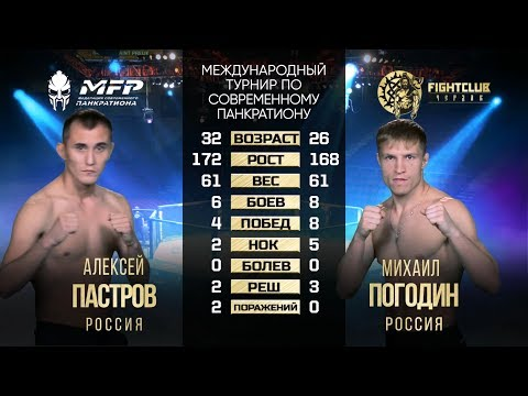 АЛЕКСЕЙ ПАСТРОВ VS МИХАИЛ ПОГОДИН 61 кг.