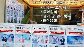 MBC KBS SBS MBN 출연 하수구냄새차단 달인 …
