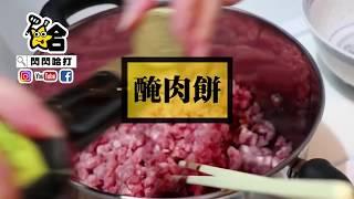 【食譜】自家醃鹹蛋+蒸肉餅 點蒸肉餅先至鬆軟?|閃閃哈打