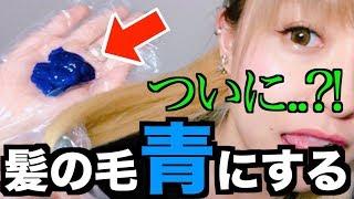 【髪の毛を青】に塗った結果。もう失敗したくない。ついに!?!? ほのか 検索動画 21