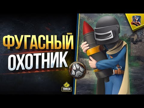Стальной ФУГАСНЫЙ Охотник ТОП-1 (Юша в Битве Блогеров World of Tanks)