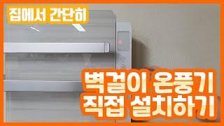 휴앤봇 신일 벽걸이 온풍기 설치 방법