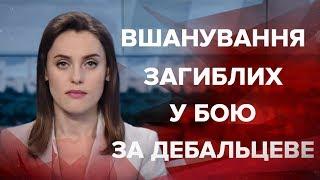 Підсумковий випуск новин за 21:00: Вшанування полеглих у бою за Дебальцеве
