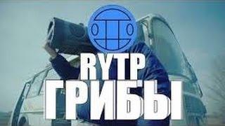 ГРИБЫ - ТАЕТ ЛЕД [RYTP/ПУП]