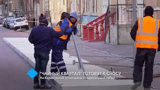 В Одессе началась подготовка к сносу «Чайного квартала»