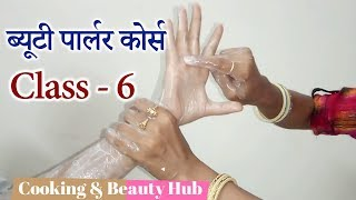 Manicure Massage Ke Steps Step - By - Step || Beauty Parlour Course || #massage #beauty
