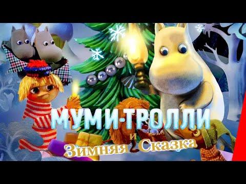 Муми-тролли и зимняя сказка (2017) мультфильм - Ruslar.Biz