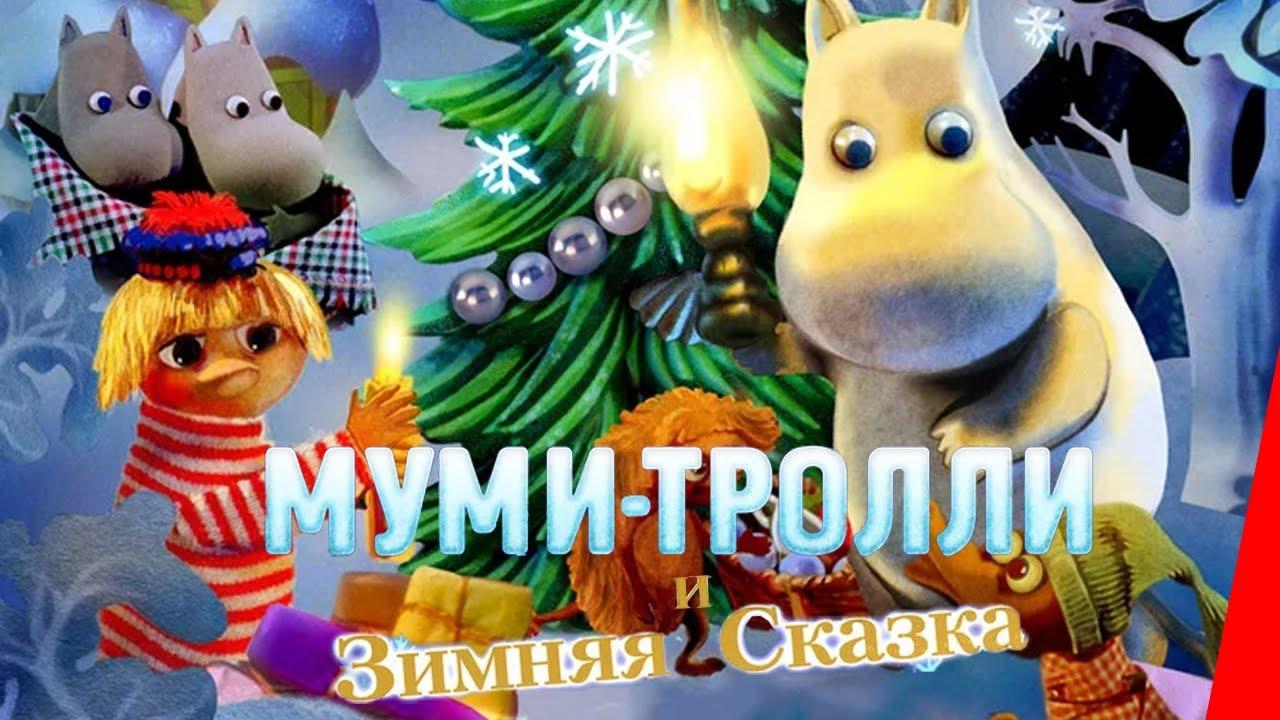 Муми-тролли и зимняя сказка (2017) мультфильм