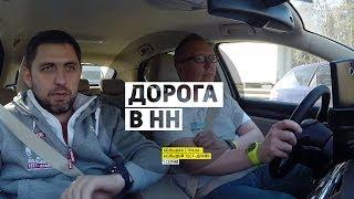 Дорога в Нижний Новгород - 1 серия - Нижний Новгород - Большая страна - БТД