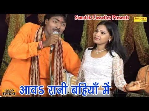 आवs रानी बहियाँ में आवs  || Sudama Chauhan || Bhojpuri Mukabla || Birha Dangal