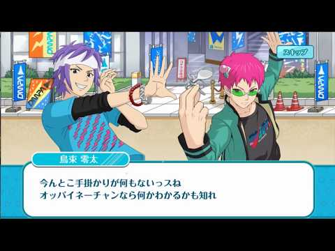 [Saiki Battle][Event][10] - Dempagumi.inc DMPA ! |