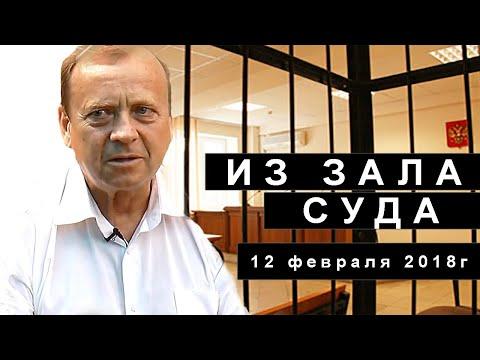 Речь Ефимова В.А. в суде.