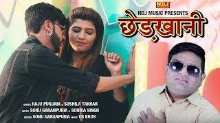 Raju Punjabi Hits Song 2018 # CHEDKHANI # Official Video # Sonu G * Sonika Singh # NDJ Music