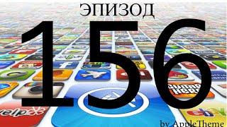 Лучшие игры для iPhone и iPad (156)
