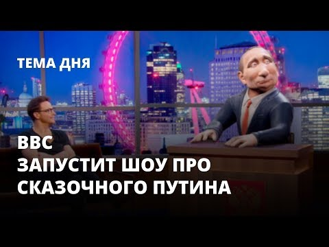 Сказочный Путин станет ведущим шоу на BBC. Тема дня