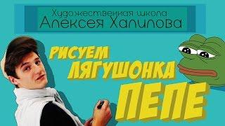 Художественная школа Алексея Халилова. Урок #1 Рисуем лягушонка Пепе