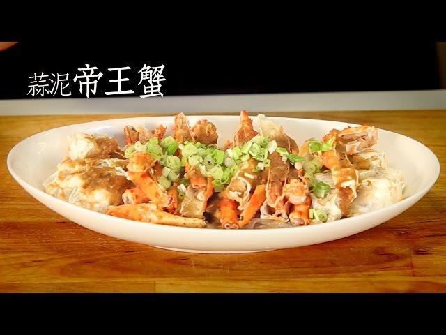【楊桃美食網-宅配商品】蒜泥帝王蟹