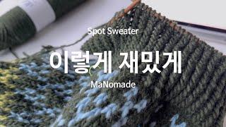 [뜨개로그 19] 이렇게 재밌게 spotsweater를…