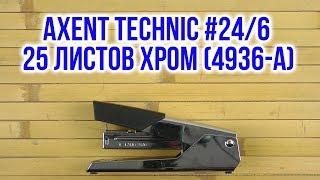 Розпакування Axent Technic №24/6 25 аркушів Хром 4936-A