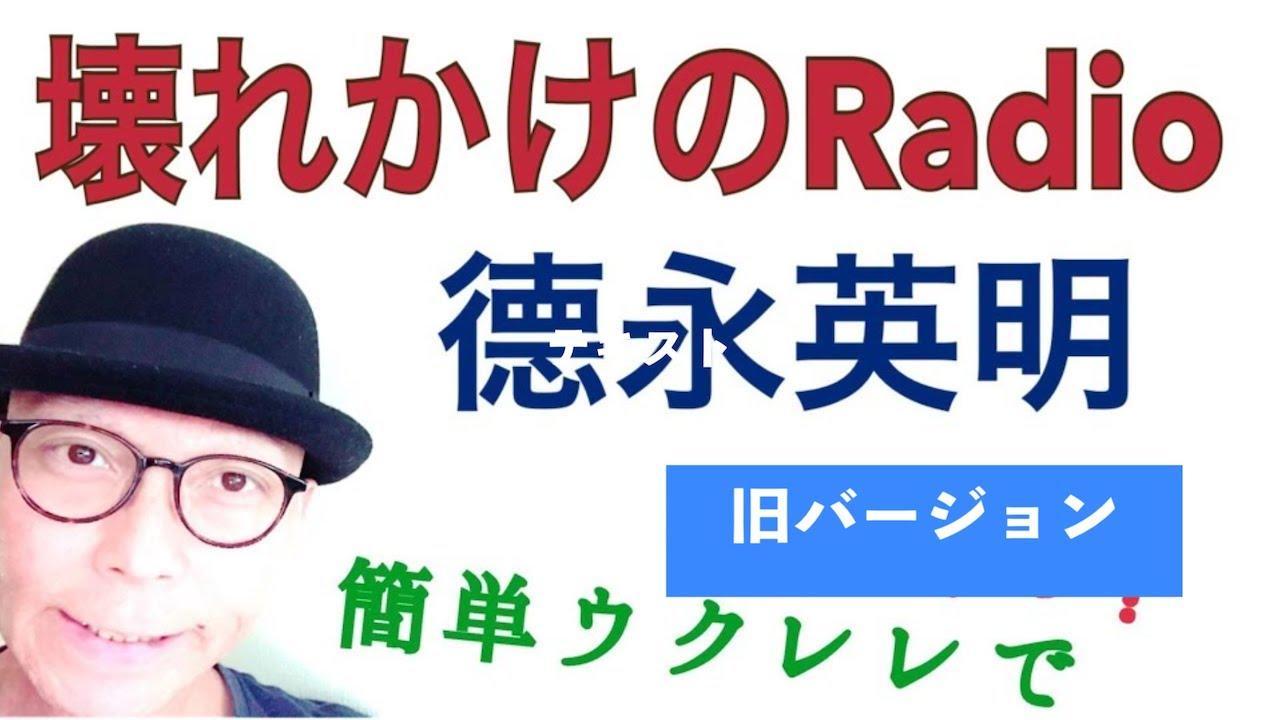 德永英明 - 壊れかけのRadio【ウクレレ 超かんたん版 コード&レッスン付】GAZZLELE