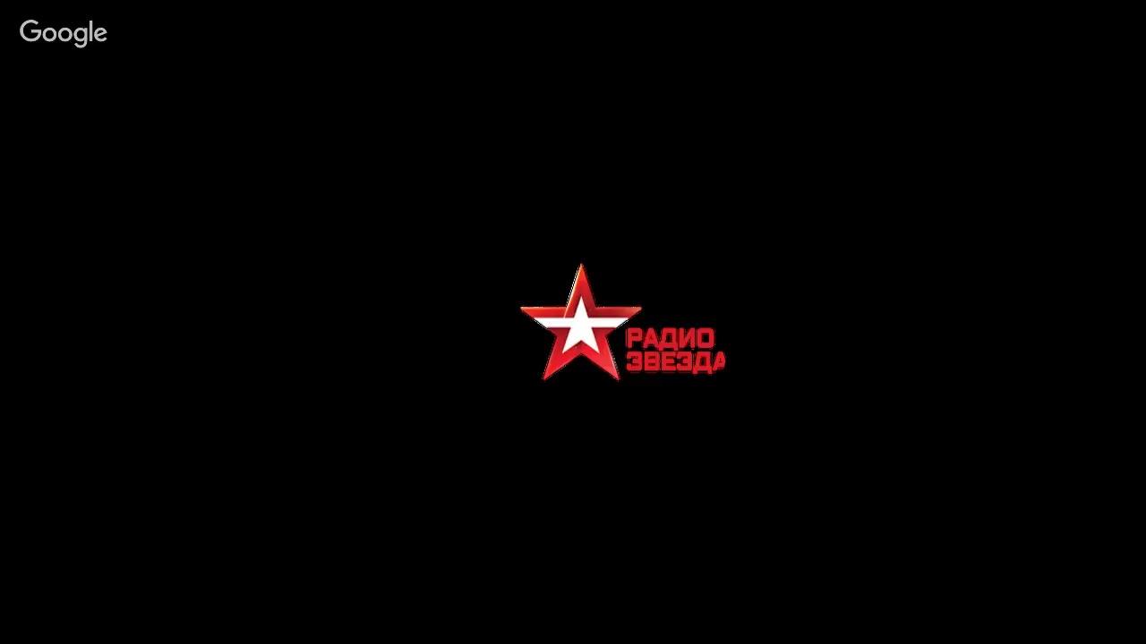 Радио Звезда! Прямой эфир! - YouTube