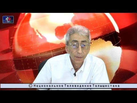TALYSHISTAN TV 22.07.2015 NEWS IN AZERBAIJANI-TURKISH
