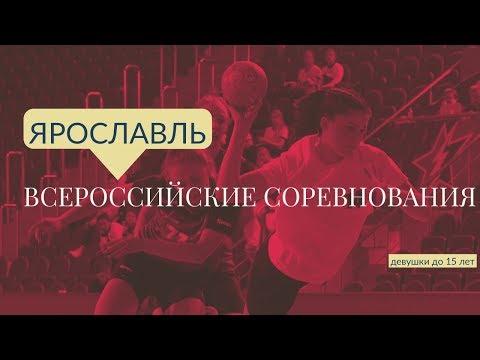 II этап (межрегиональный) Всероссийских соревнований. Девушки до 15 лет. Зона ЦФО-1. 3-й день