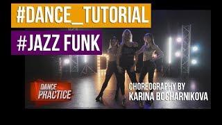 Dance Practice /Jazz Funk - онлайн урок / Karina Bocharnikova | Talent Center DDC