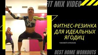 Тренировка с фитнес-резинками ягодицы в огне FitMixVideo Елена Панова