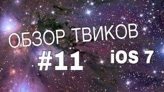Обзор твиков #11 (Как быстро снимать фото и видео, не заходя в камеру)(Твик: QuickShoot Pro 2 Репозиторий: стандартный BigBoss или http://repo.hackyouriphone.org [бесплатно] или repo.insanelyi.com/   Как бесплатно..., 2014-01-09T14:14:06.000Z)