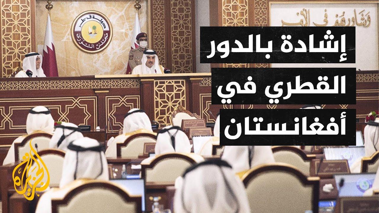 افتتاح دورة مجلس الشورى.. أمير قطر يثني على العملية الانتخابية التي شهدتها بلاده  - نشر قبل 4 ساعة