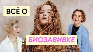 Биозавивка волос как делается кому подходит плюсы минусы feat Мэри Космос