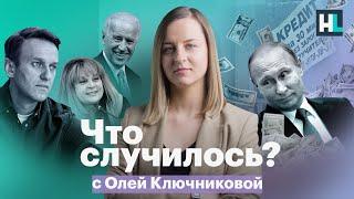Что случилось: голодовка Навального, Байден на «Навальный LIVE» и рекордные долги россиян