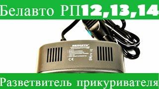 Разветвитель прикуривателя Белавто РП12,13,14. Обзор.