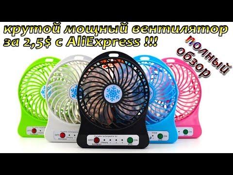 Настольный мини вентилятор с Алиэкспресс - Крутой вентилятор из Китая за 2.5 доллара !!!