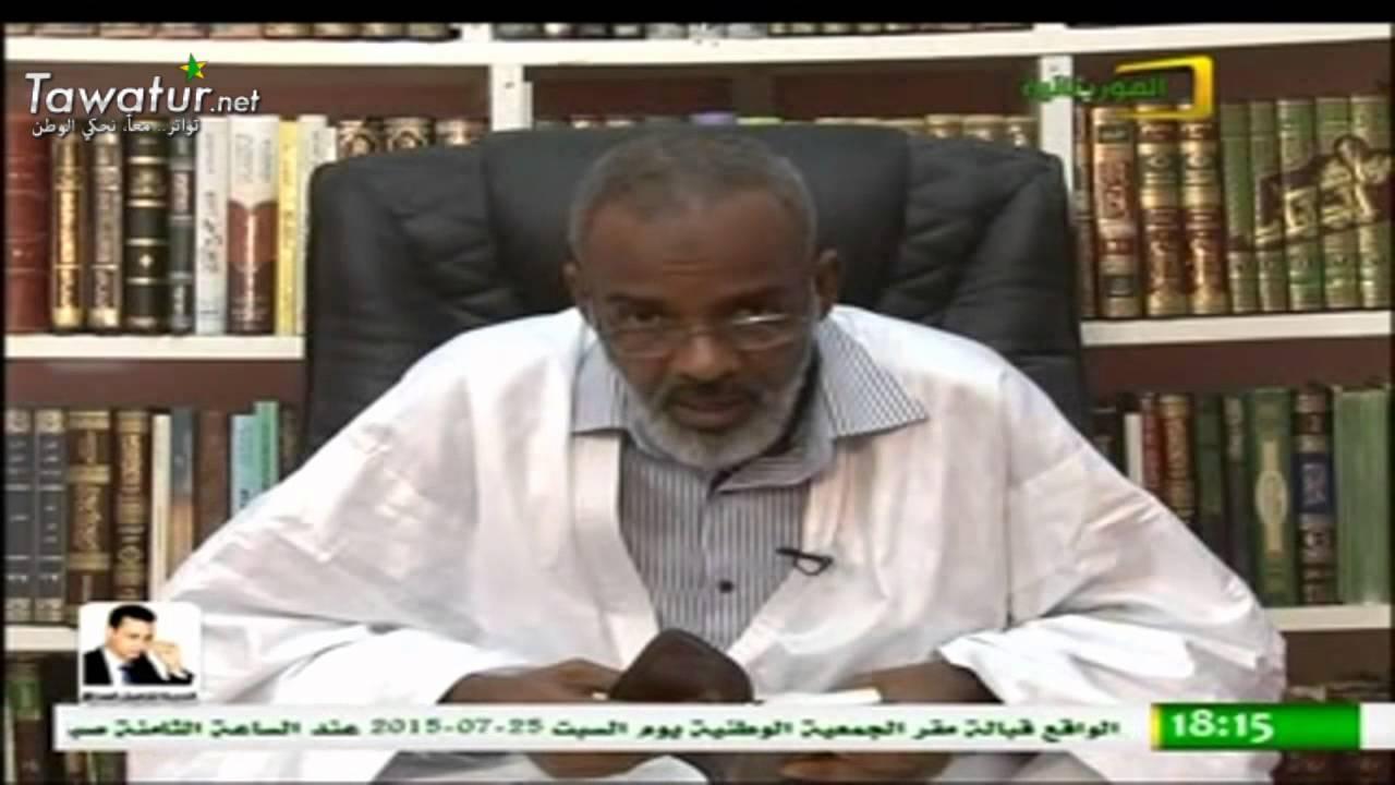برنامج نوافذ على الوحي - الموريتانية