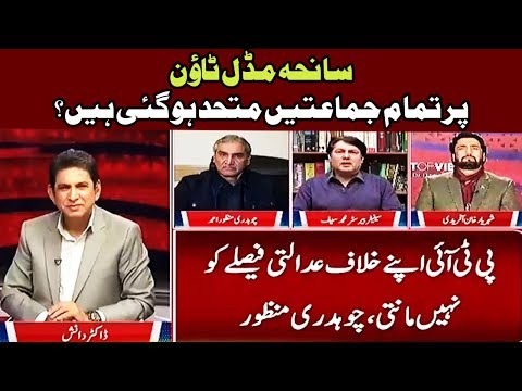 Point Of View With Dr Danish | 13 December 2017 | 24 News HD,