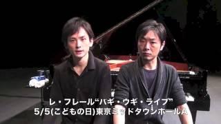 5/5(火・祝) 東京ミッドタウンホールA ☆お申込みはこちら!☆ http://ww...
