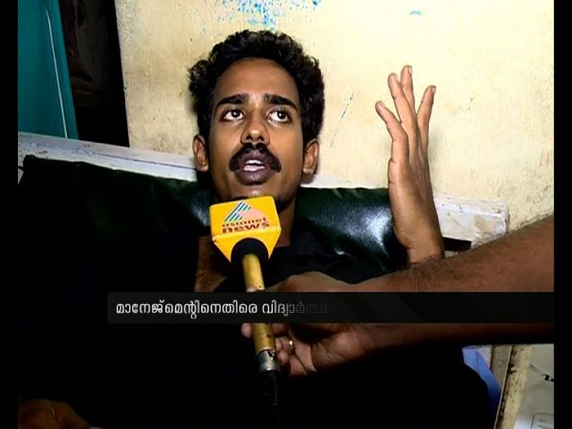 Students alleges gunda attack in College campus : FIR 17th March 2015