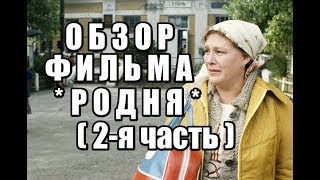 """ОБЗОР ФИЛЬМА """"РОДНЯ""""!!! ( 2-я часть)"""