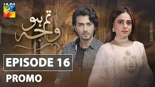 Tum Ho Wajah Episode 16 Promo HUM TV Drama