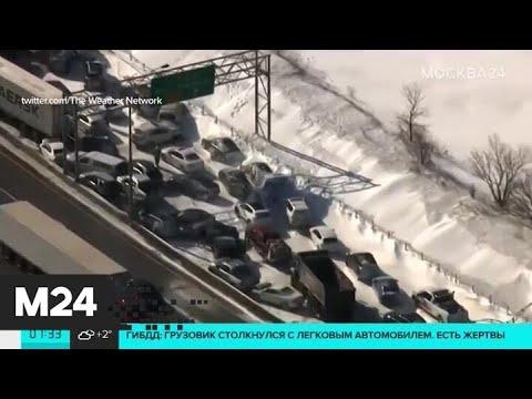 Актуальные новости мира за 20 февраля: в Канаде произошла авария с участием 200 машин - Москва 24