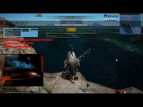 Black desert макросы на рыбалку
