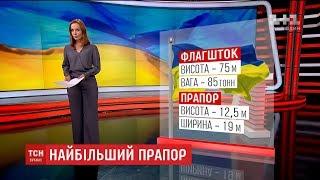 Кличко оголосив про плани встановити у найбільший у столиці прапор України
