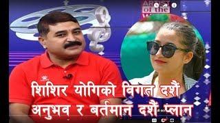 Artist of the week with singer Sishir Yogi ||Mountain Television