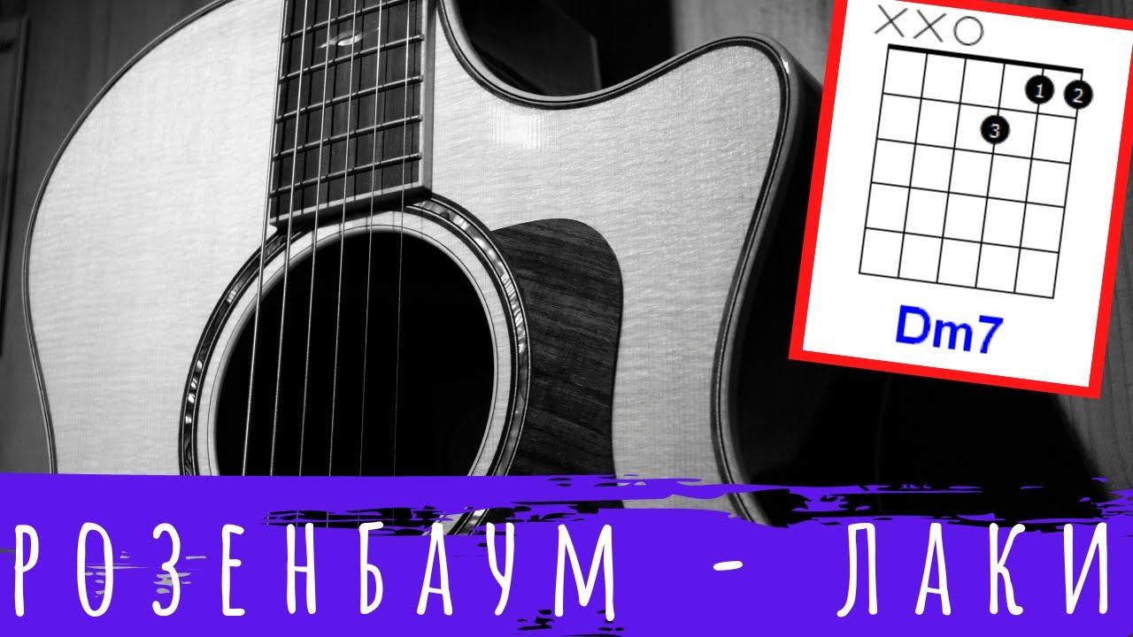 Розенбаум Лаки  аккорды 🎸 кавер табы как играть на гитаре - стандартный строй