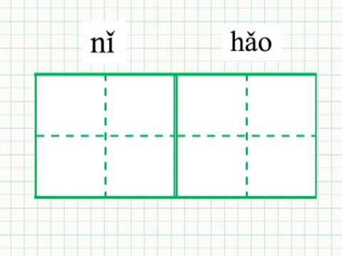 汉语 Учу