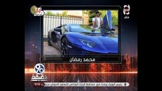 فيديو.. طبيب نفسي: محمد رمضان يروج للبلطجة
